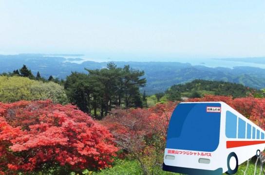 2014年田束山つつじシャトルバスについて