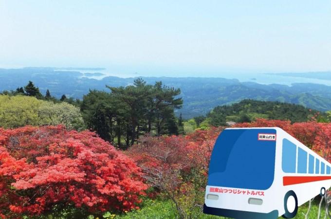 田束山つつじシャトルバス運行