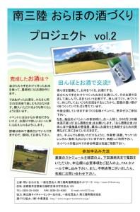 Microsoft Word - おら酒イベントチラシ(2014年5月24
