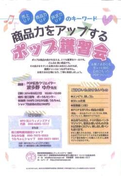 6月27日「商品力をアップするポップ講習会」開催のお知らせ