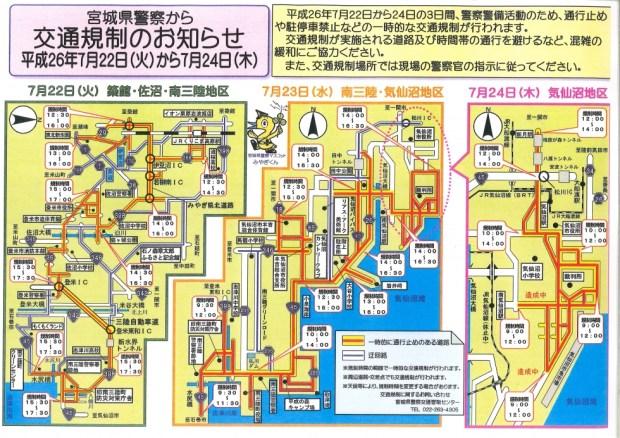 交通規制のお知らせ(7月22日~7月24日)