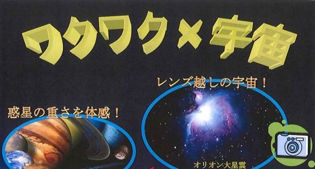 8月23日(土)「宇宙×わくわく」展 開催のお知らせ