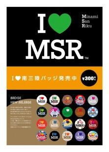 I♥南三陸缶バッジポスター
