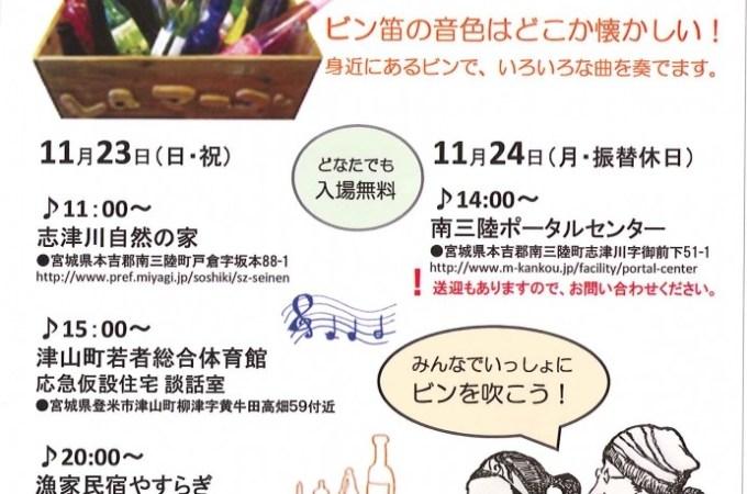 11月23.24日「ビン笛コンサート」開催のお知らせ