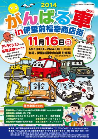 2014がんばる車IN伊里前福幸商店街