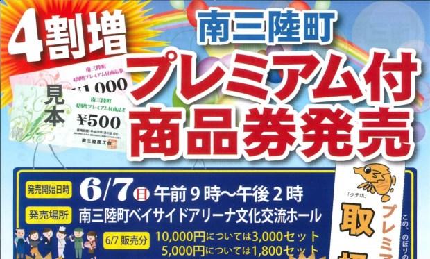 4割増☆南三陸町プレミアム付商品券を発売いたします!