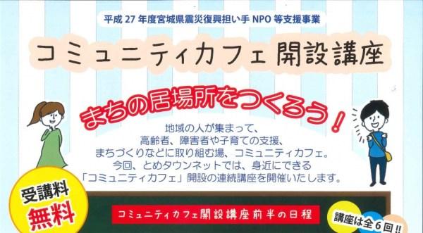 9/26(土)・10/3(土)コミュニティカフェ開設講座開催のお知らせ