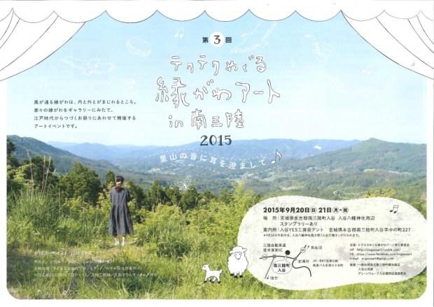 「テクテクめぐる縁側アートin南三陸2015」開催のお知らせ