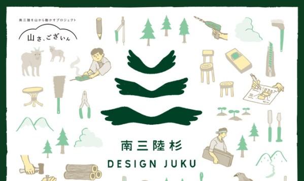 「南三陸杉デザイン塾」開講記念オープンセミナー開催のおしらせ。