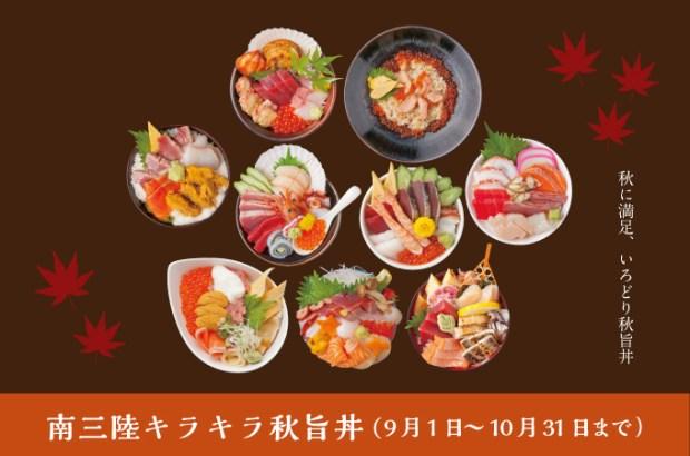 キラキラ秋旨丼の提供はあと1週間!