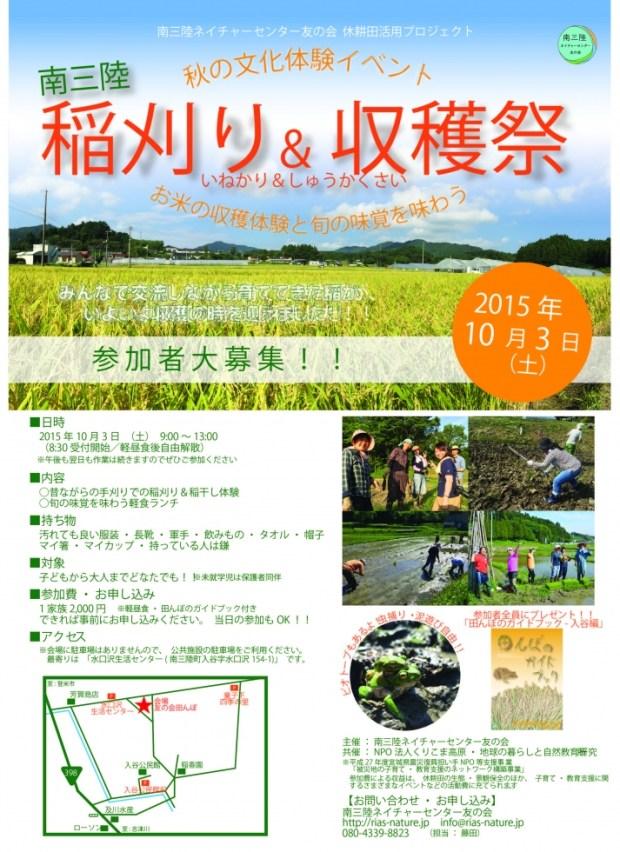 10/3 稲刈り&収穫祭 開催のお知らせ