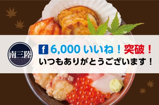 南三陸町観光協会Facebook「6,000いいね!突破!」