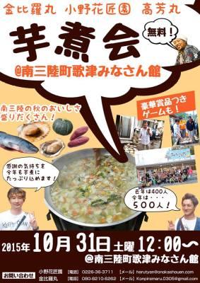 20151031 南三陸de芋煮会チラシ