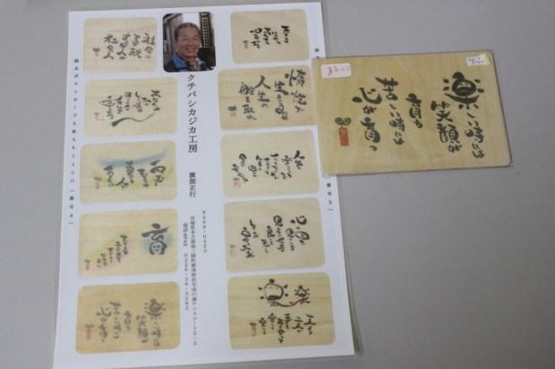 経木ポストカード