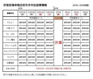 2015-2016 伊里前福幸商店街営業情報