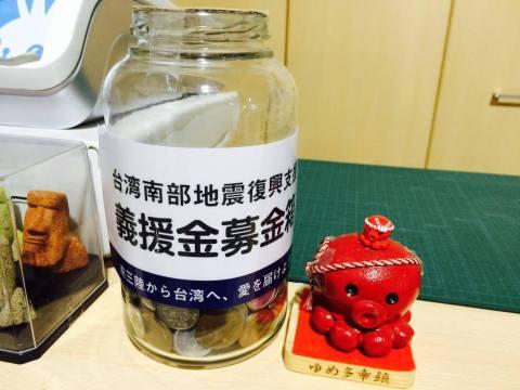 台湾南部地震発生地域のみなさまへ<br/>心よりお見舞い申し上げます。