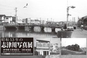 「ふるさとの記憶」昭和53年の志津川写真展開催のお知らせ