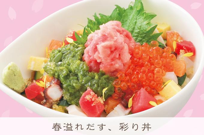 「東北六県 見るもの・食べもの・買いもの100選」に南三陸キラキラ丼が選定されました!