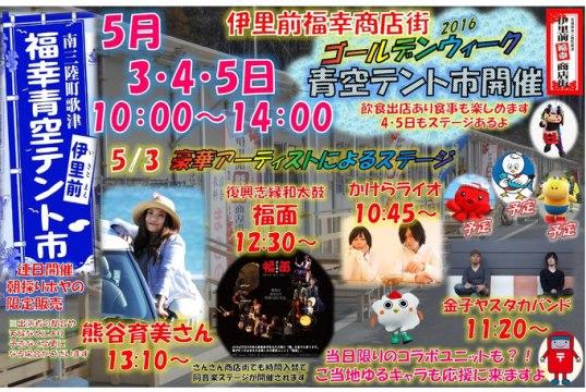 5/3-5 伊里前福幸商店街GW青空テント市開催のお知らせ