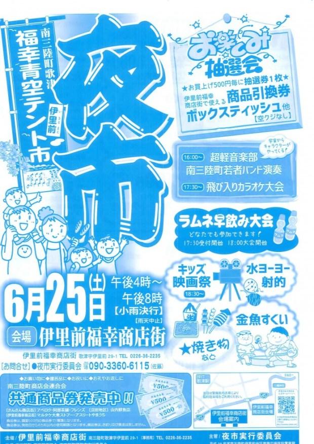 6/25(土)伊里前福幸商店街 夜市開催のお知らせ
