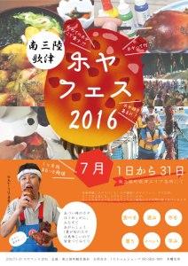 7月開催!ホヤフェス2016に関するお知らせ