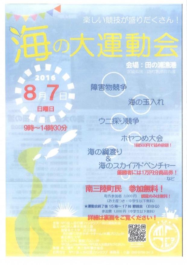 8/7(日)『海の大運動会』開催のお知らせ
