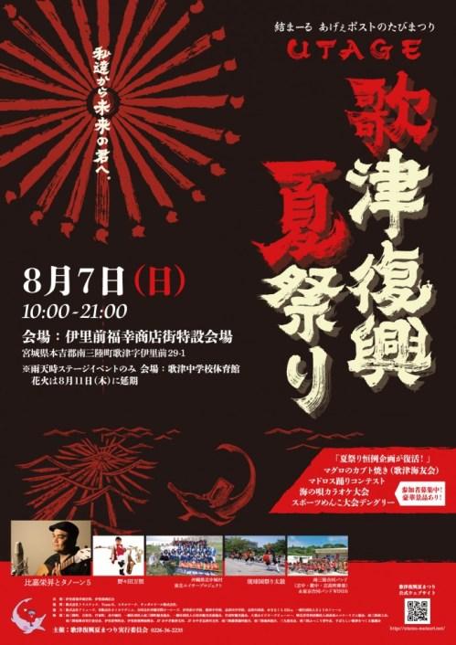 歌津夏まつりポスター