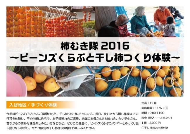 柿むき隊2016