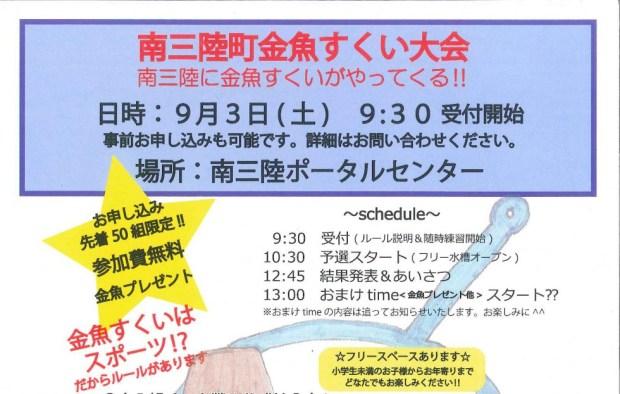 9/3(土) 南三陸町金魚すくい大会