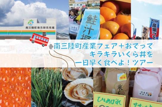 10月30日ツアーバス運行のお知らせ