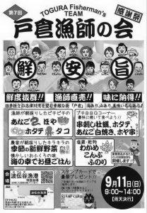 戸倉漁師の会7回目チラシ
