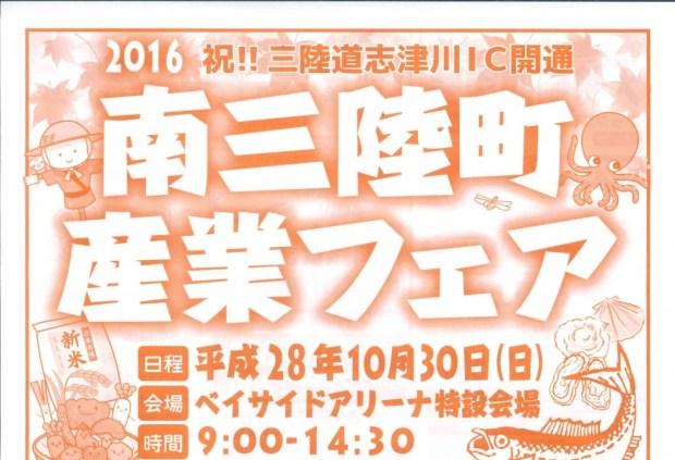 10/30(日) 2016南三陸町産業フェア