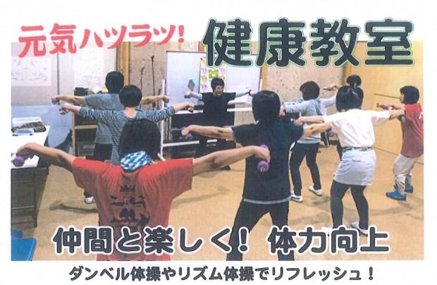 12/15(木)元気ハツラツ!健康教室のお知らせ