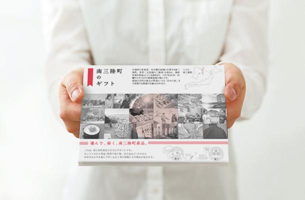 tab01_minamisanriku-img001
