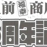 伊里前福幸商店街オープン5周年記念イベント