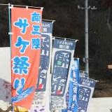11月27日開催 「志津川湾鮭いくらまつり福興市」