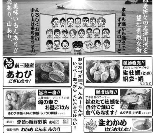 1/15(日)「第11回 戸倉漁師の会 感謝祭」開催のお知らせ