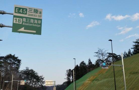 3/20 三陸自動車道 南三陸海岸IC開通!