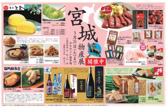 3/16-21 JR水戸駅エクセルみなみ「宮城物産展」開催のお知らせ
