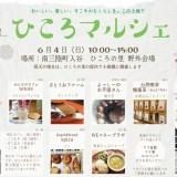 6/4(日) ひころマルシェ開催