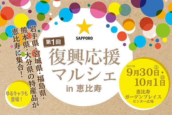 9/30-10/1「第1回復興応援マルシェin恵比寿」開催のお知らせ