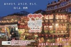 リトル台湾in仙台2017