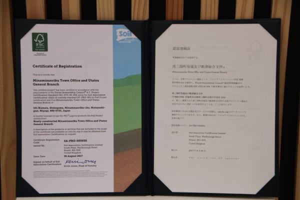 FSC認証登録証