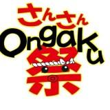 9/17(日) さんさんOngaku祭 開催