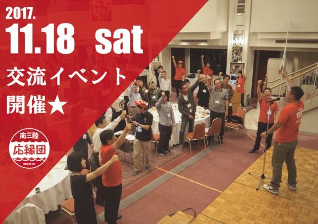 【南三陸応縁団】めぐりめぐって仙台で交流イベント
