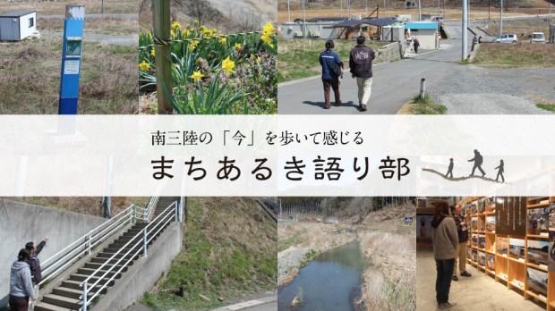 【まちあるきコース紹介】椿の避難路を辿るコース・受験生応援!入谷コース
