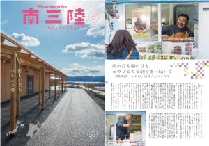 南三陸情報誌vol.20