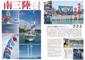 南三陸情報誌vol.7