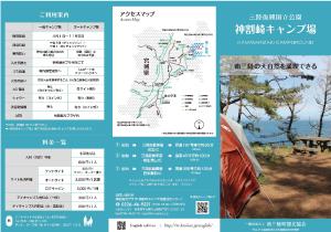 神割崎キャンプ場パンフレット