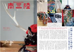 南三陸情報誌vol.18